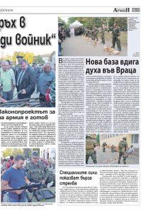 https://www.armymedia.bg/wp-content/uploads/2015/06/17-33-213x300.jpg