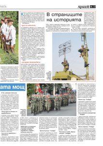 https://www.armymedia.bg/wp-content/uploads/2015/06/17-36-213x300.jpg