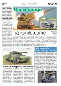 https://www.armymedia.bg/wp-content/uploads/2015/06/17-52-213x300.jpg