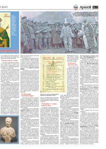 https://www.armymedia.bg/wp-content/uploads/2015/06/17-54-213x300.jpg
