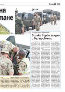 https://www.armymedia.bg/wp-content/uploads/2015/06/17-6-213x300.jpg