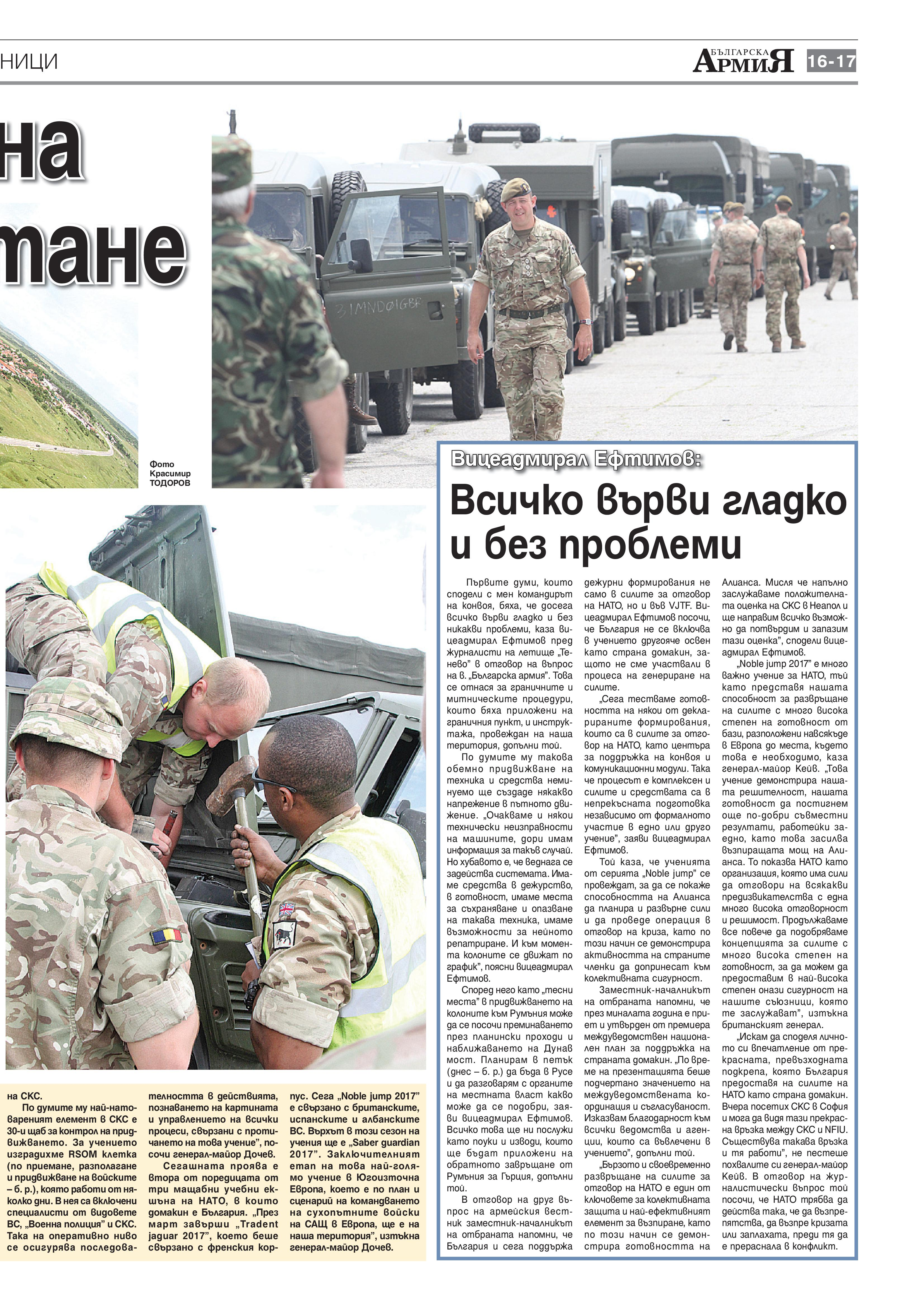 https://www.armymedia.bg/wp-content/uploads/2015/06/17-6.jpg