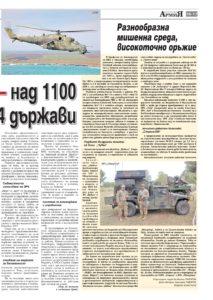 https://www.armymedia.bg/wp-content/uploads/2015/06/17-7-213x300.jpg