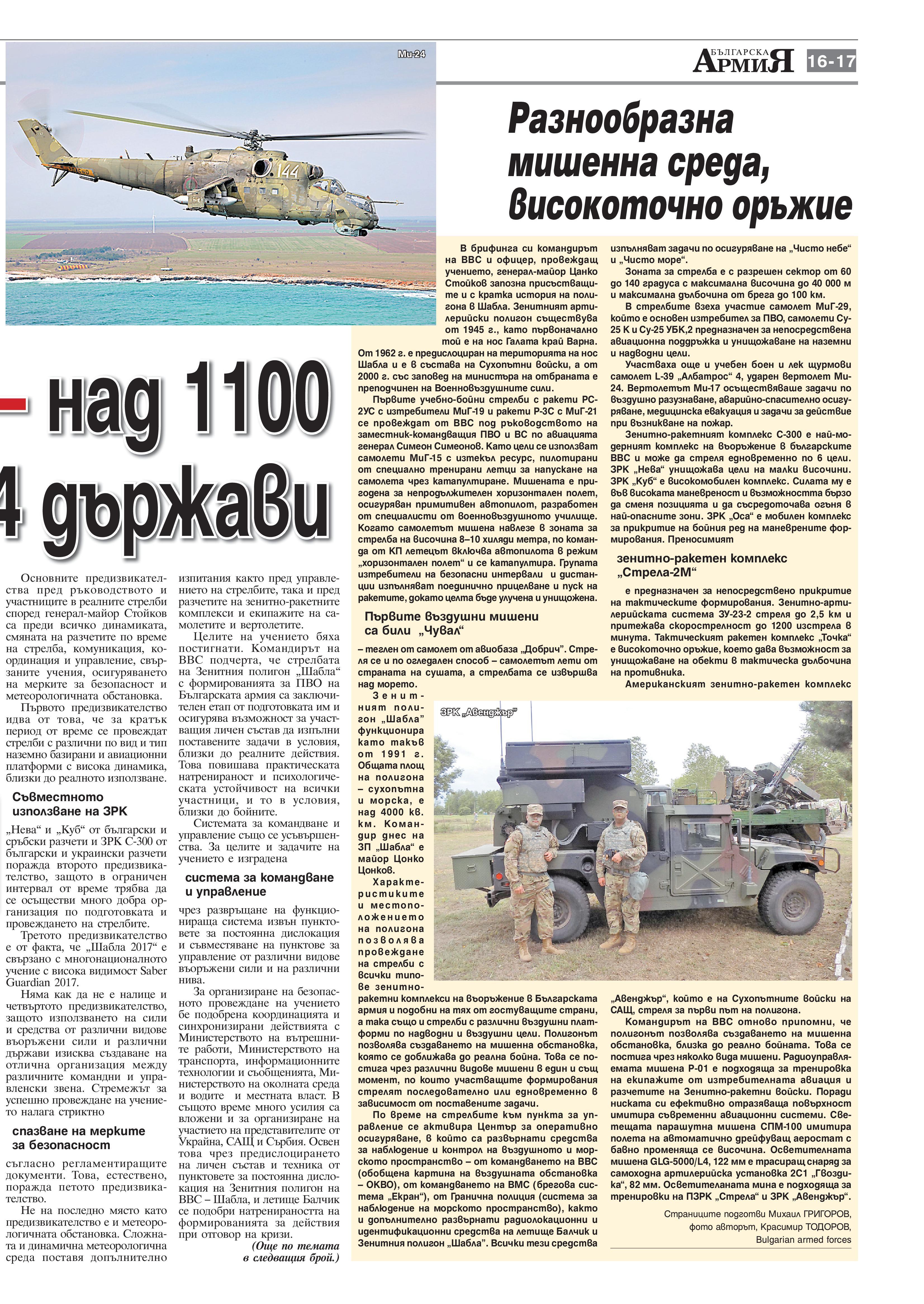 https://www.armymedia.bg/wp-content/uploads/2015/06/17-7.jpg