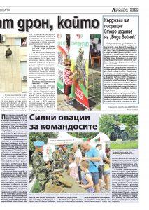 https://www.armymedia.bg/wp-content/uploads/2015/06/17.page1_-100-213x300.jpg