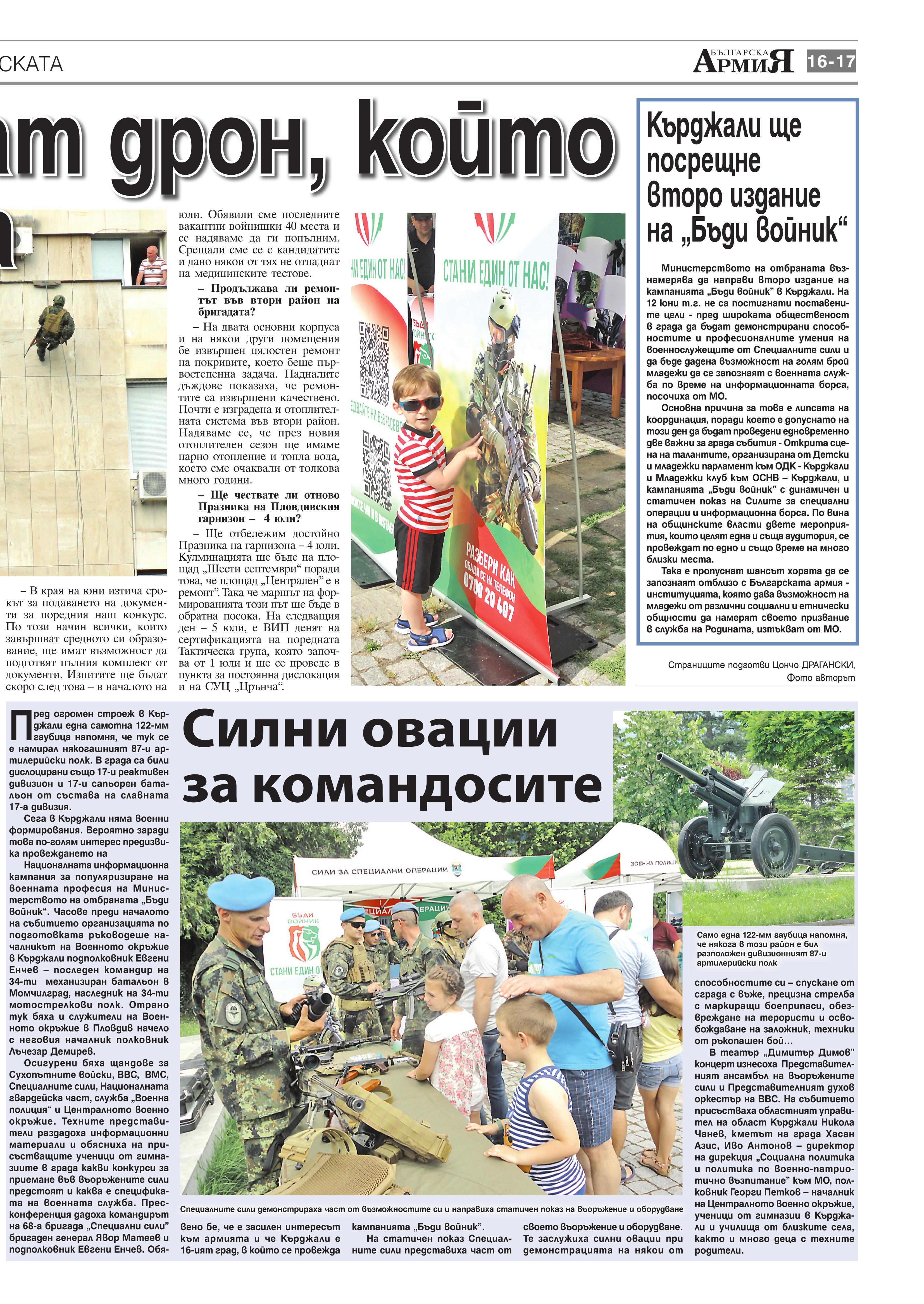 https://www.armymedia.bg/wp-content/uploads/2015/06/17.page1_-100.jpg