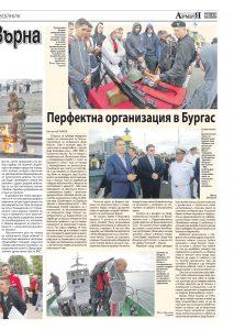 https://www.armymedia.bg/wp-content/uploads/2015/06/17.page1_-110-213x300.jpg