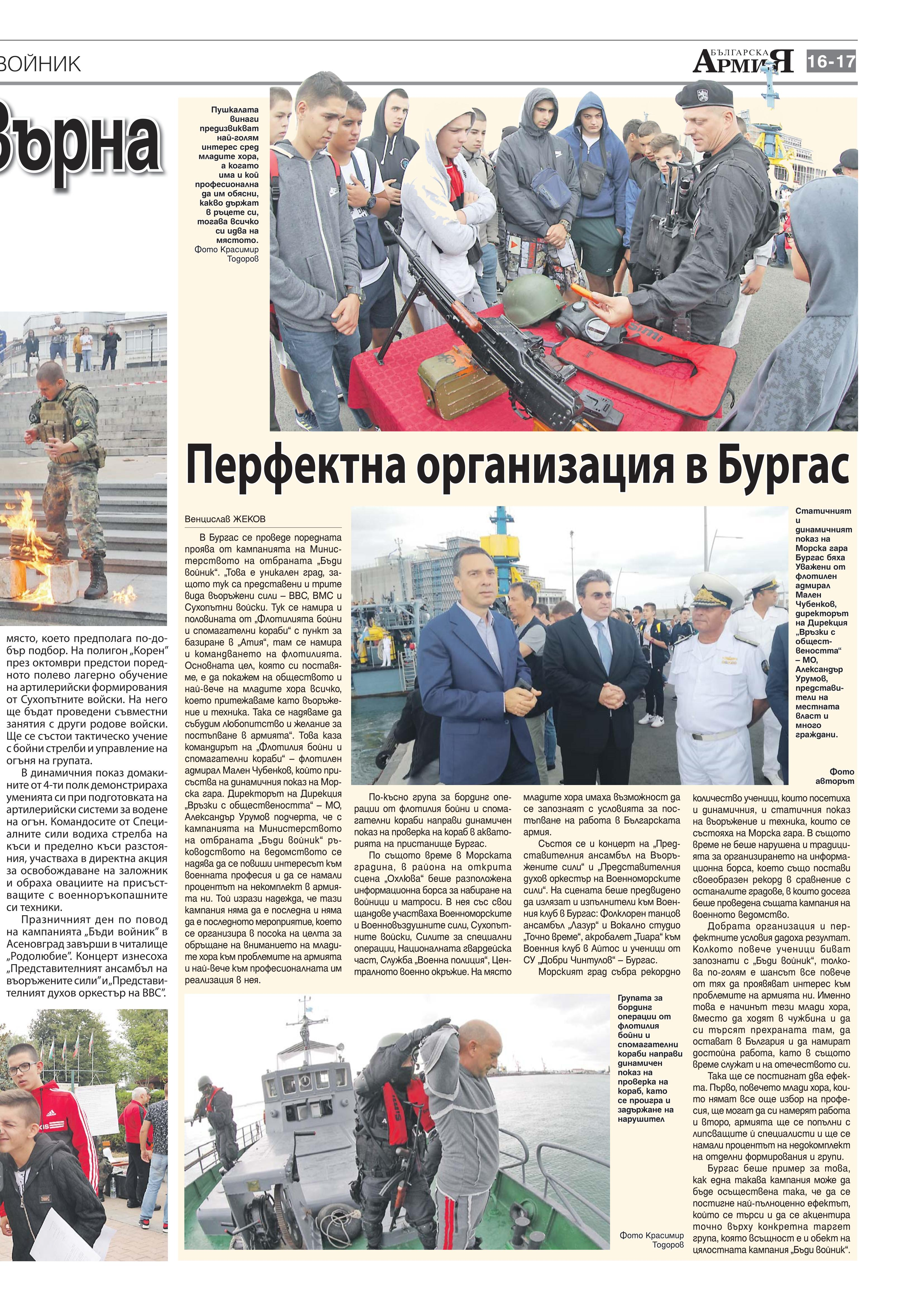 https://www.armymedia.bg/wp-content/uploads/2015/06/17.page1_-110.jpg