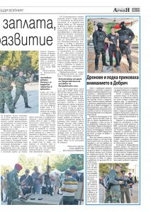 https://www.armymedia.bg/wp-content/uploads/2015/06/17.page1_-111-213x300.jpg