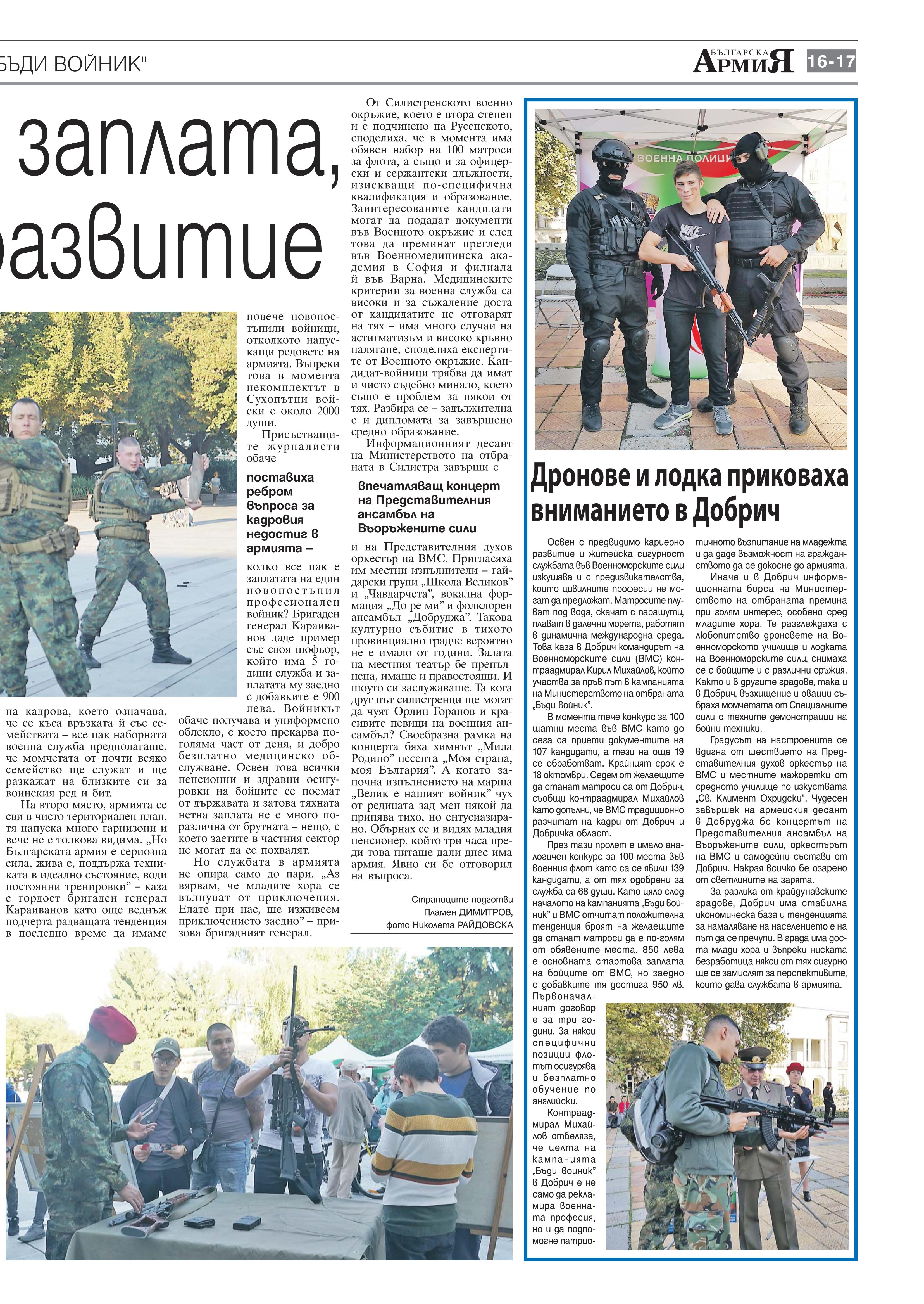 https://www.armymedia.bg/wp-content/uploads/2015/06/17.page1_-111.jpg