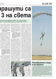 https://www.armymedia.bg/wp-content/uploads/2015/06/17.page1_-112-213x300.jpg