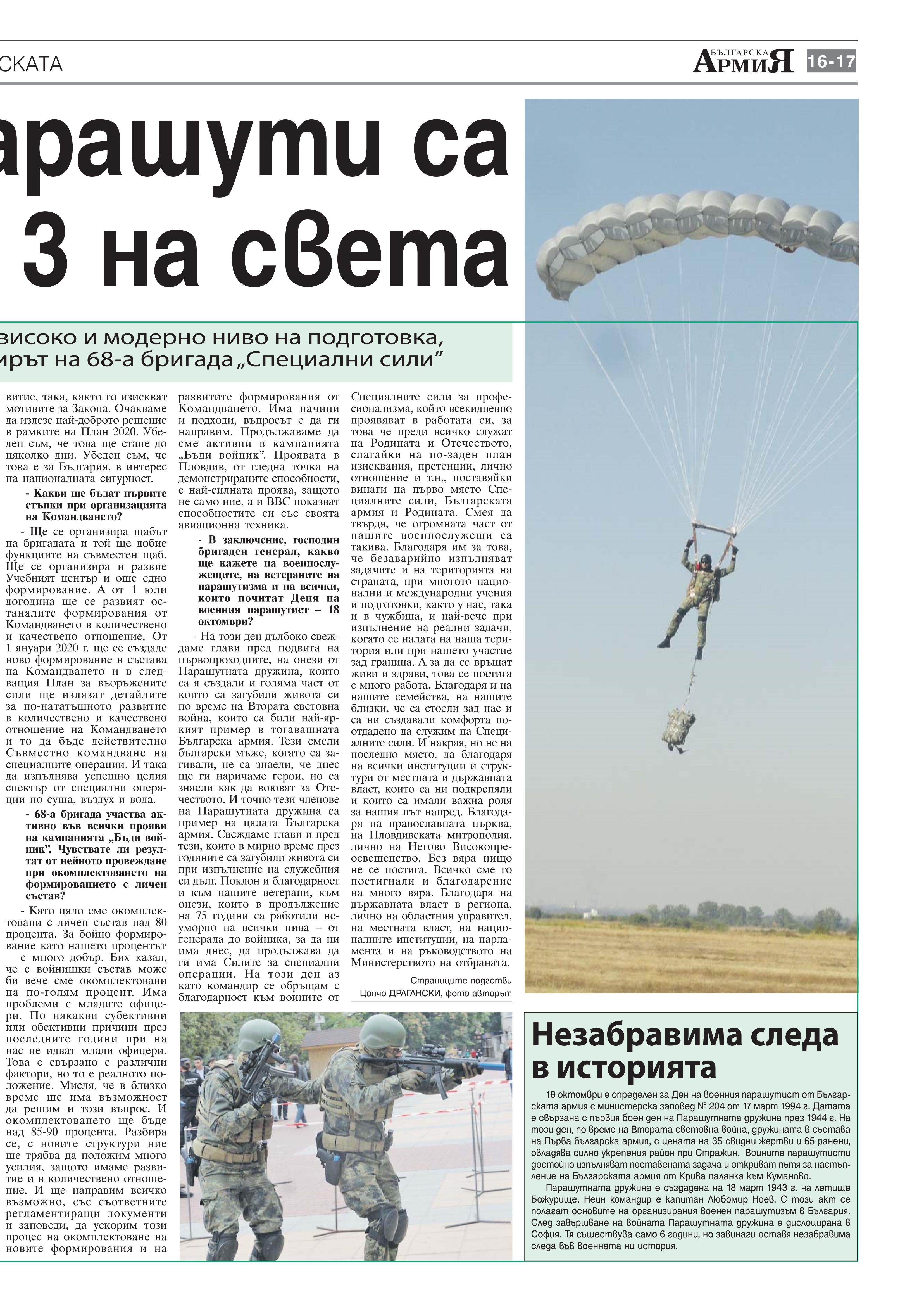 https://www.armymedia.bg/wp-content/uploads/2015/06/17.page1_-112.jpg