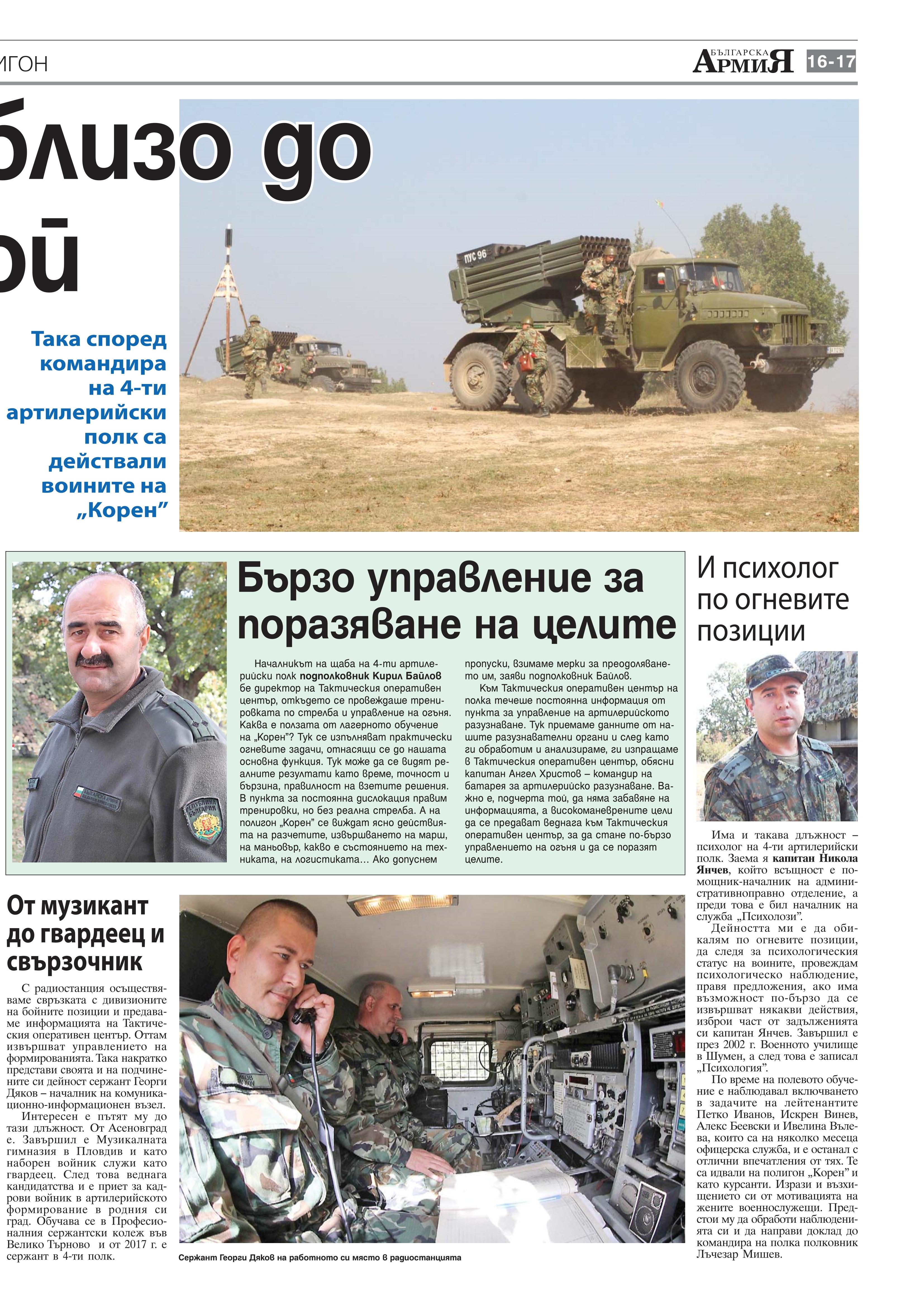 https://www.armymedia.bg/wp-content/uploads/2015/06/17.page1_-114.jpg