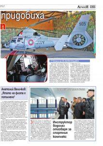 https://www.armymedia.bg/wp-content/uploads/2015/06/17.page1_-119-213x300.jpg