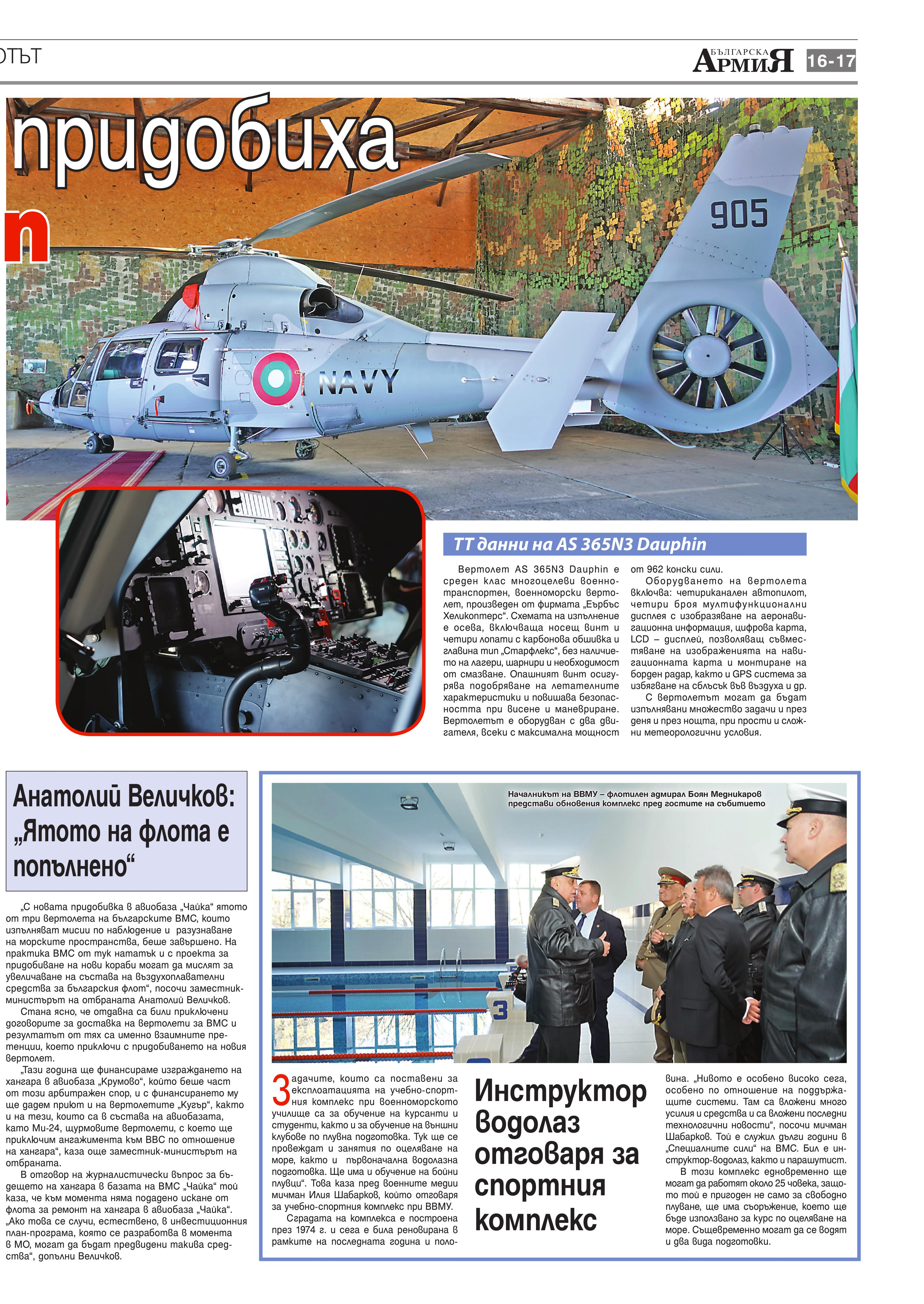 https://www.armymedia.bg/wp-content/uploads/2015/06/17.page1_-119.jpg