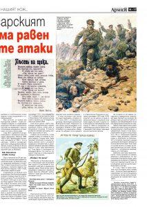 https://www.armymedia.bg/wp-content/uploads/2015/06/17.page1_-126-213x300.jpg