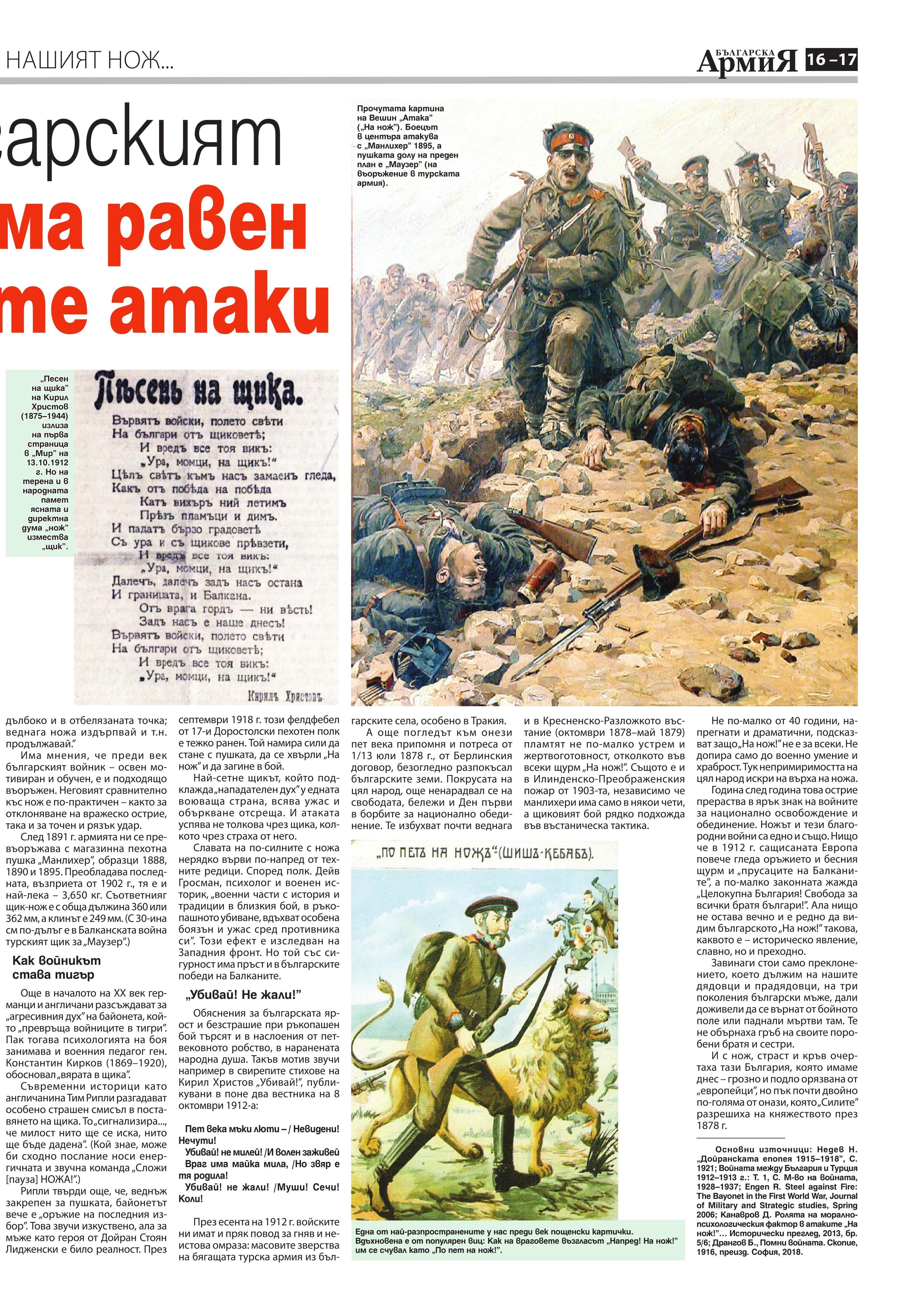 https://www.armymedia.bg/wp-content/uploads/2015/06/17.page1_-126.jpg