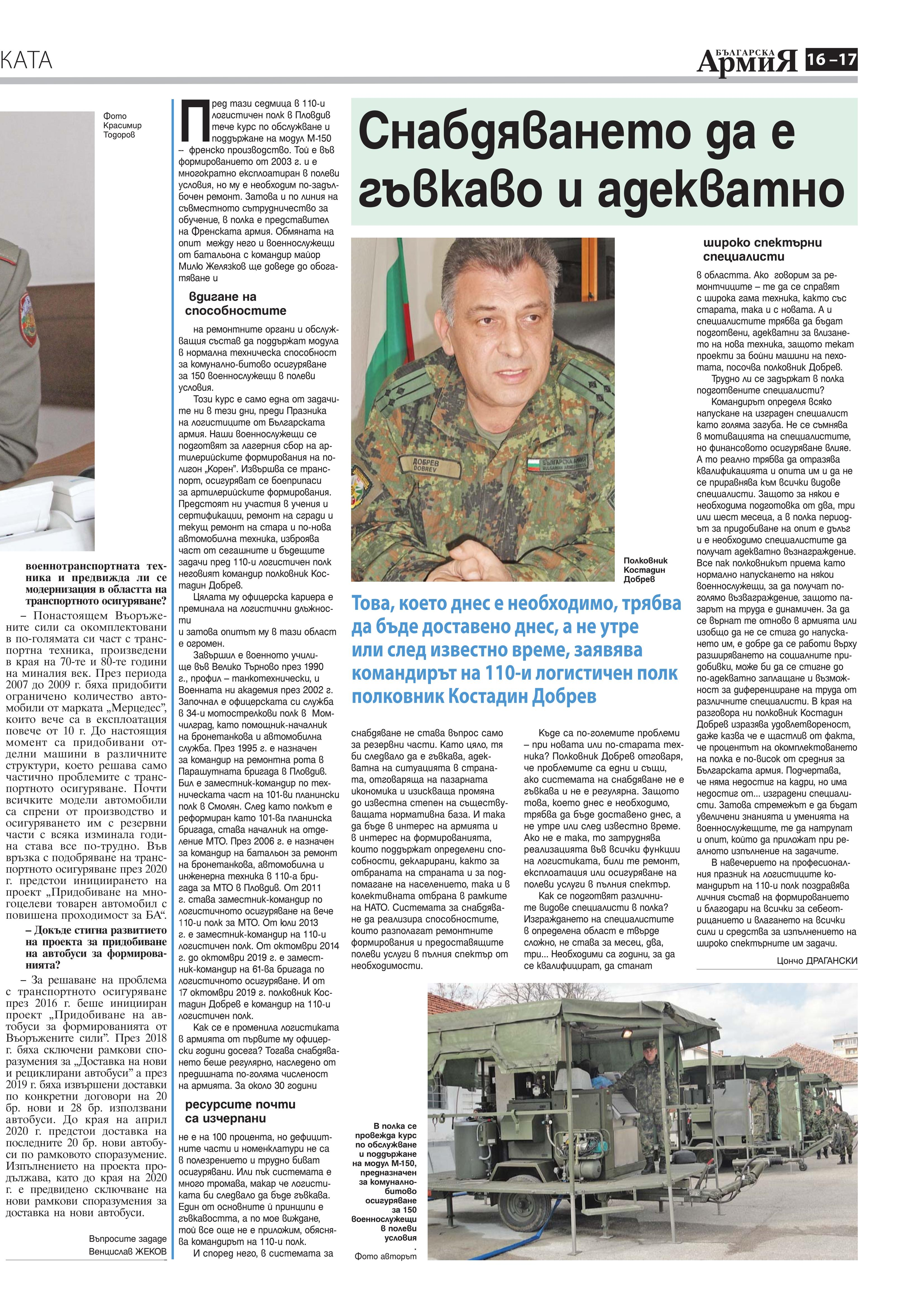 https://www.armymedia.bg/wp-content/uploads/2015/06/17.page1_-128.jpg