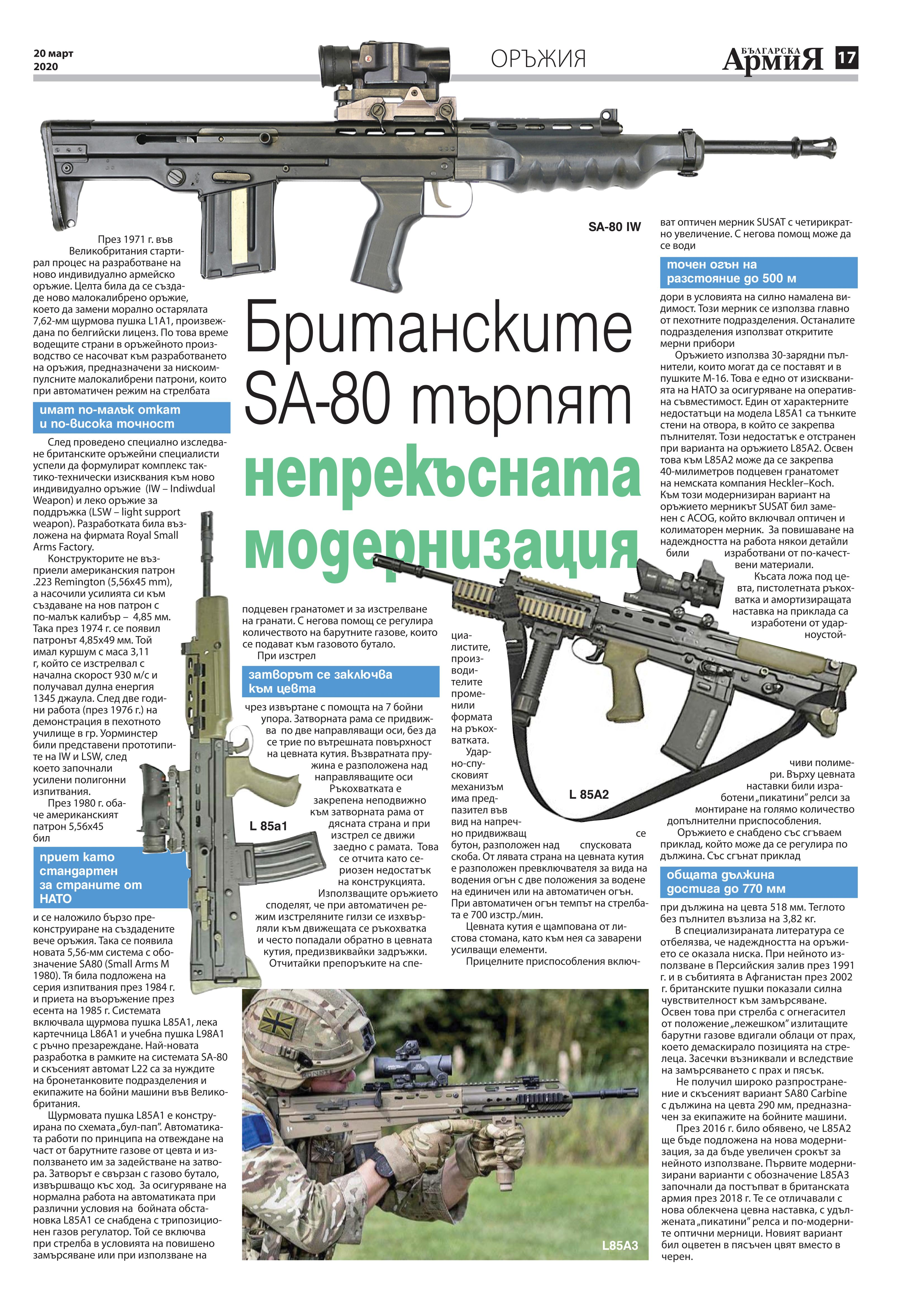 https://www.armymedia.bg/wp-content/uploads/2015/06/17.page1_-131.jpg