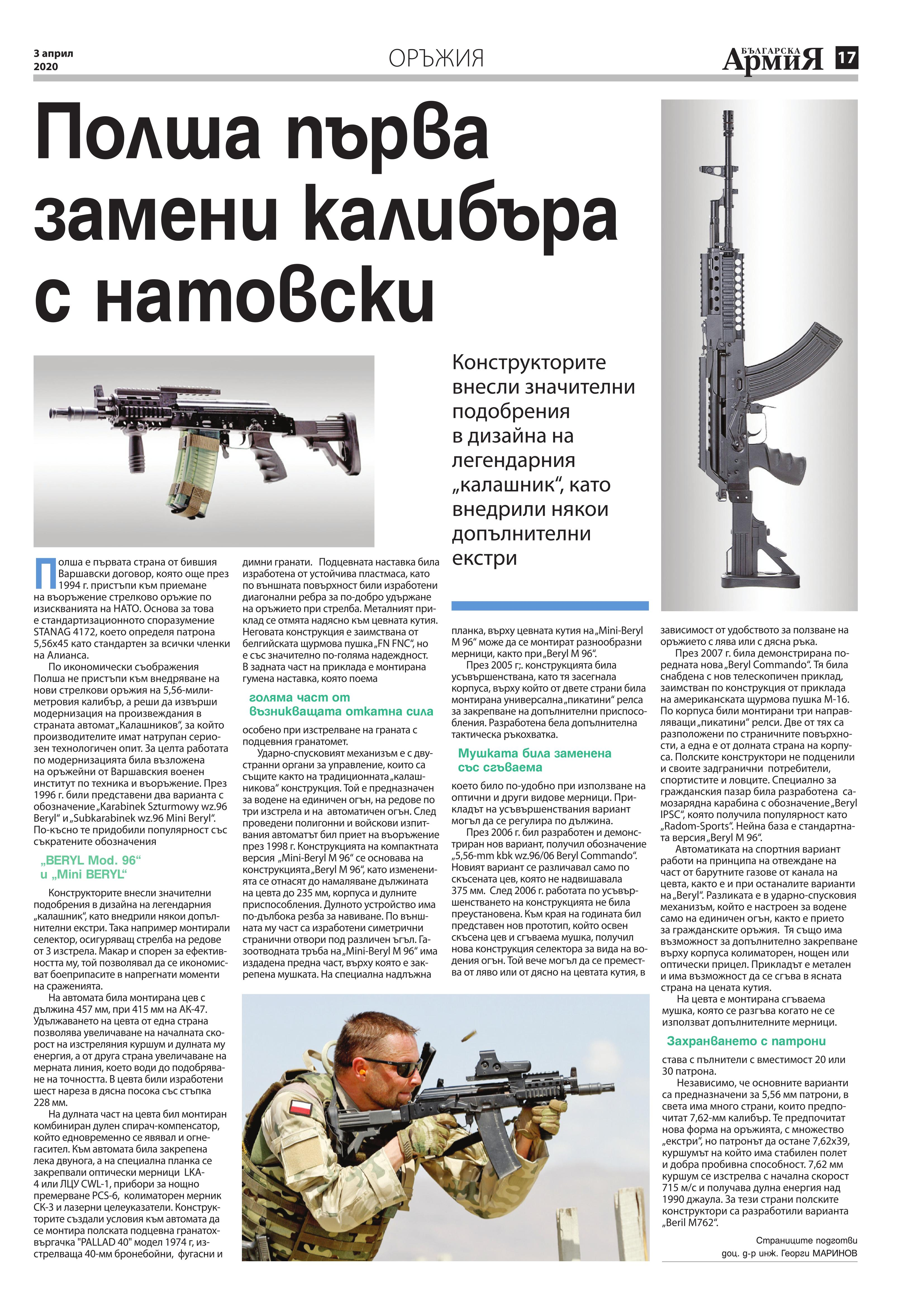 https://www.armymedia.bg/wp-content/uploads/2015/06/17.page1_-133.jpg