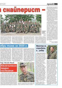 https://www.armymedia.bg/wp-content/uploads/2015/06/17.page1_-141-213x300.jpg