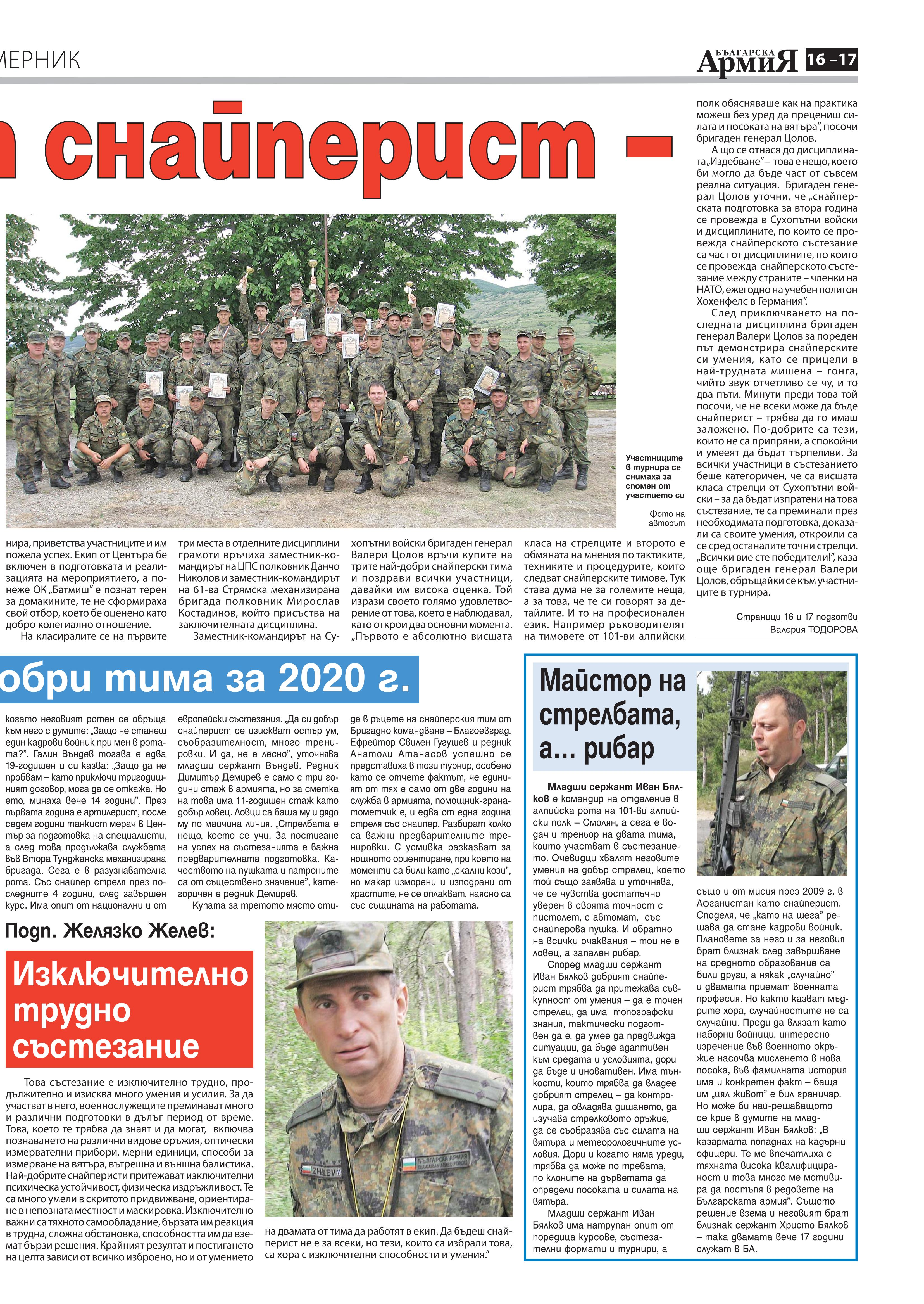 https://www.armymedia.bg/wp-content/uploads/2015/06/17.page1_-141.jpg