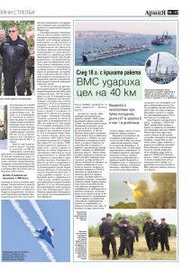 https://www.armymedia.bg/wp-content/uploads/2015/06/17.page1_-144-213x300.jpg