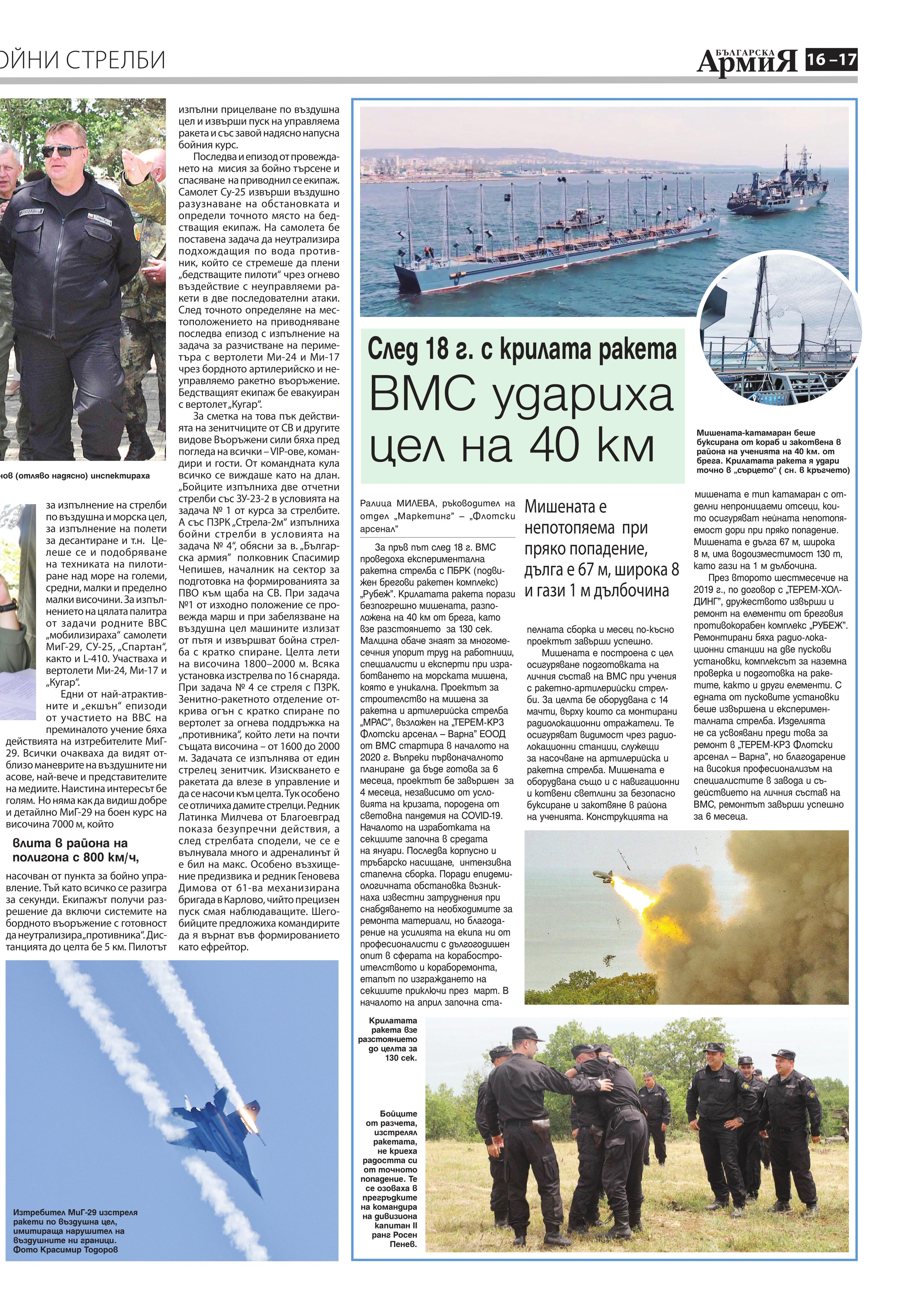 https://www.armymedia.bg/wp-content/uploads/2015/06/17.page1_-144.jpg
