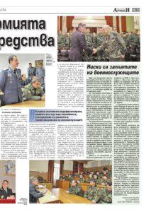 https://www.armymedia.bg/wp-content/uploads/2015/06/17.page1_-17-213x300.jpg