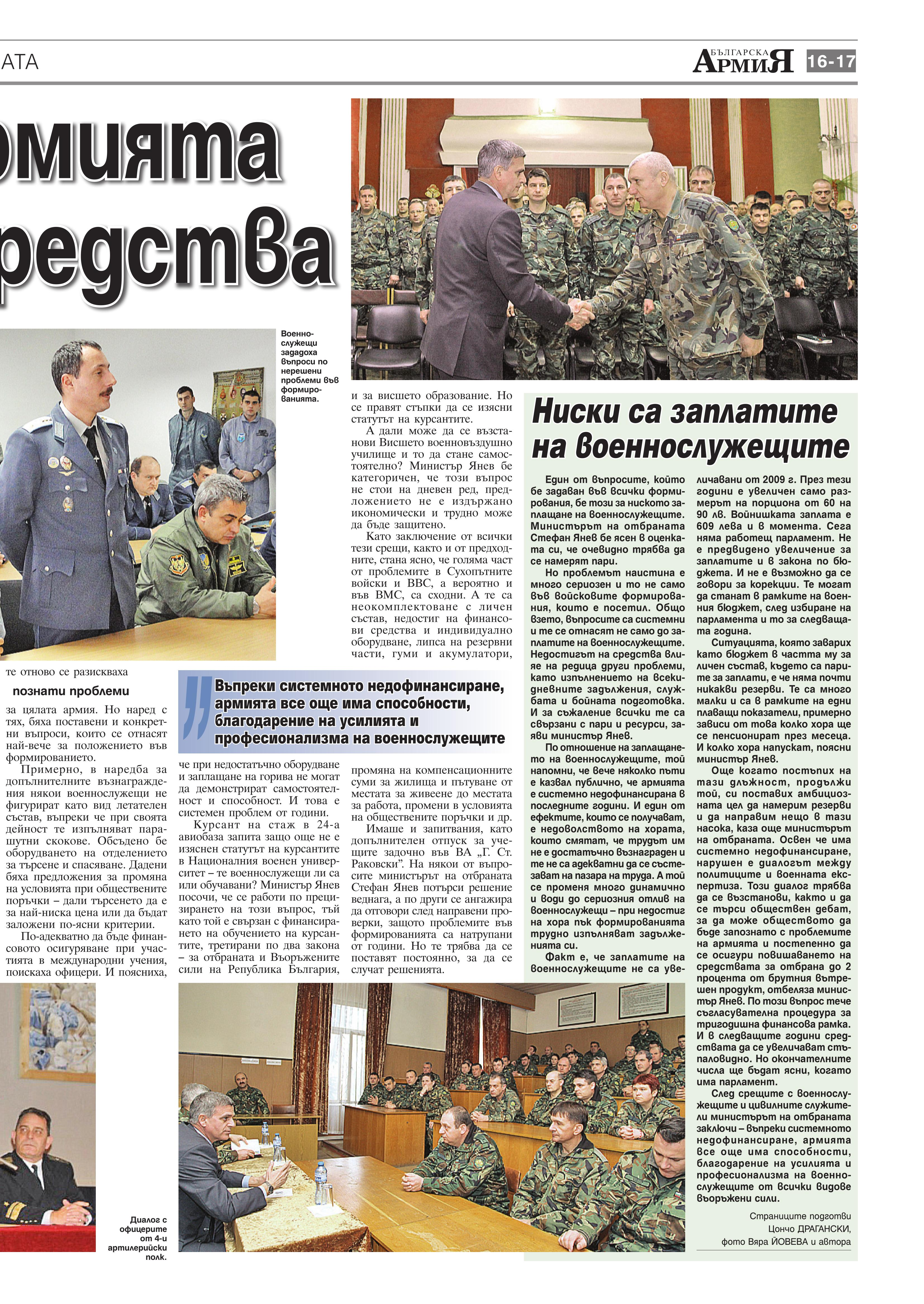 https://www.armymedia.bg/wp-content/uploads/2015/06/17.page1_-17.jpg