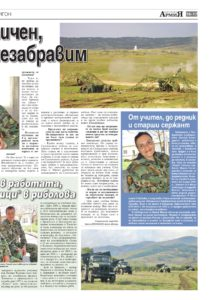 https://www.armymedia.bg/wp-content/uploads/2015/06/17.page1_-18-213x300.jpg