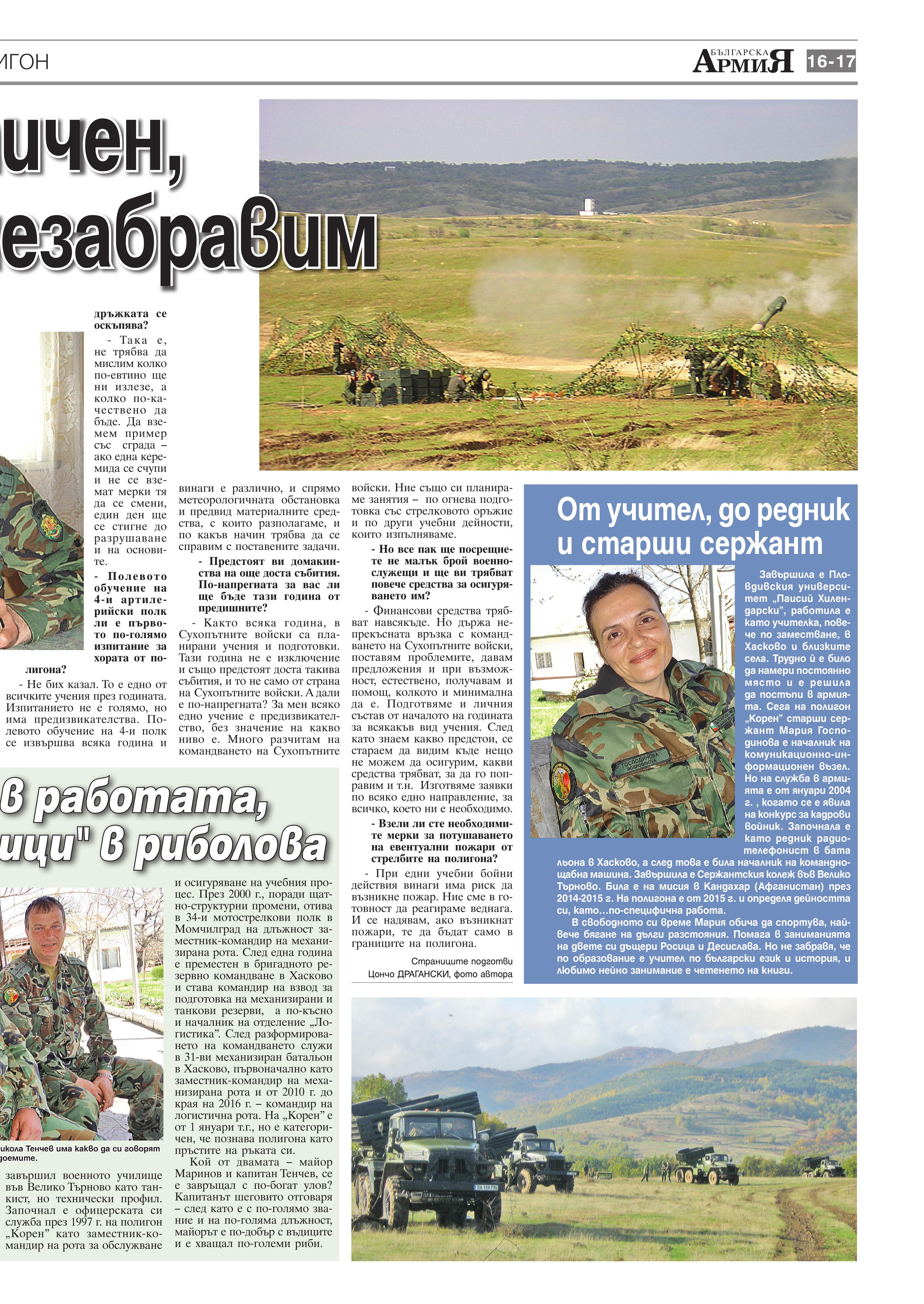 https://www.armymedia.bg/wp-content/uploads/2015/06/17.page1_-18.jpg
