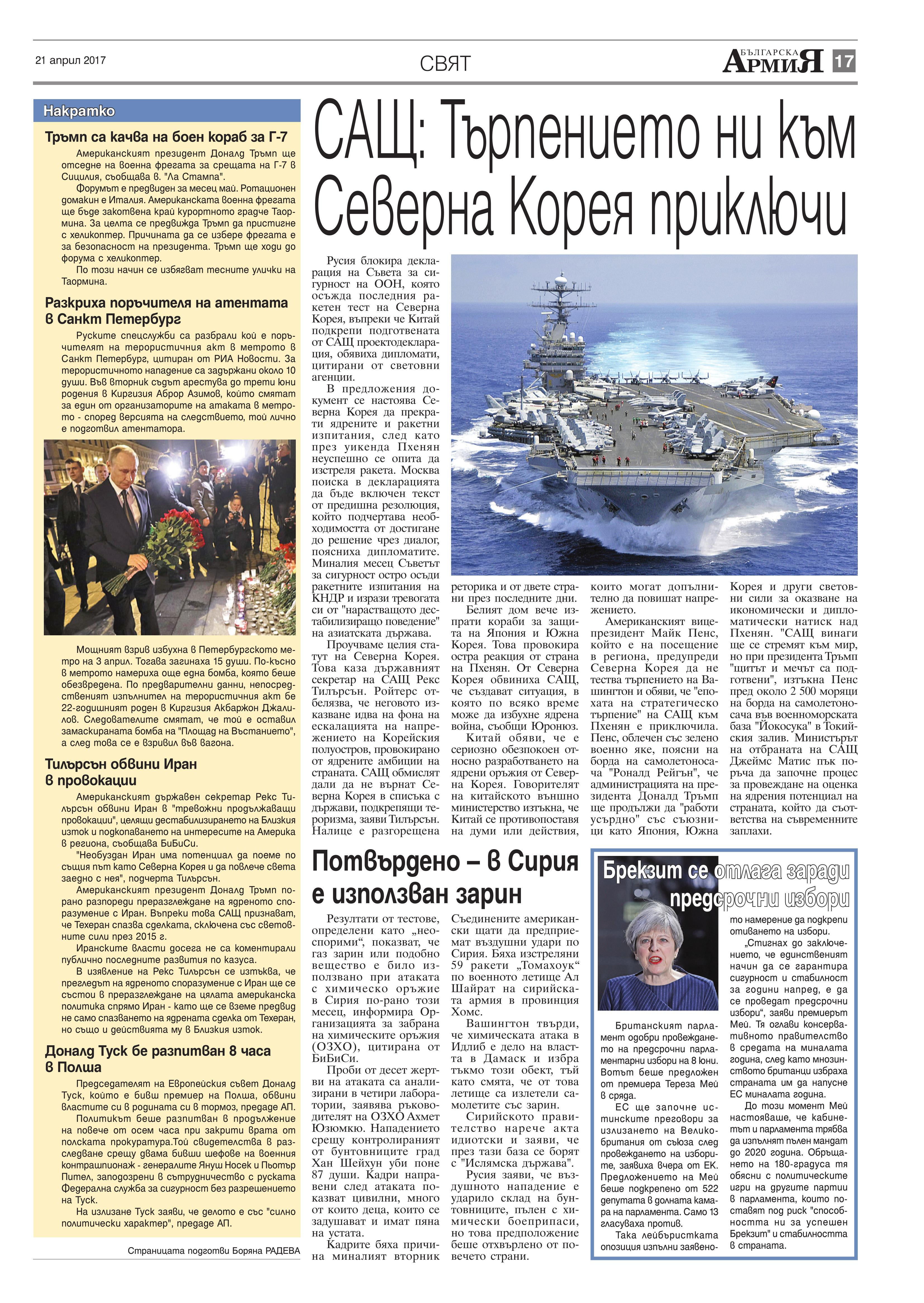 https://www.armymedia.bg/wp-content/uploads/2015/06/17.page1_-19.jpg