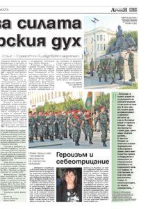 https://www.armymedia.bg/wp-content/uploads/2015/06/17.page1_-24-213x300.jpg