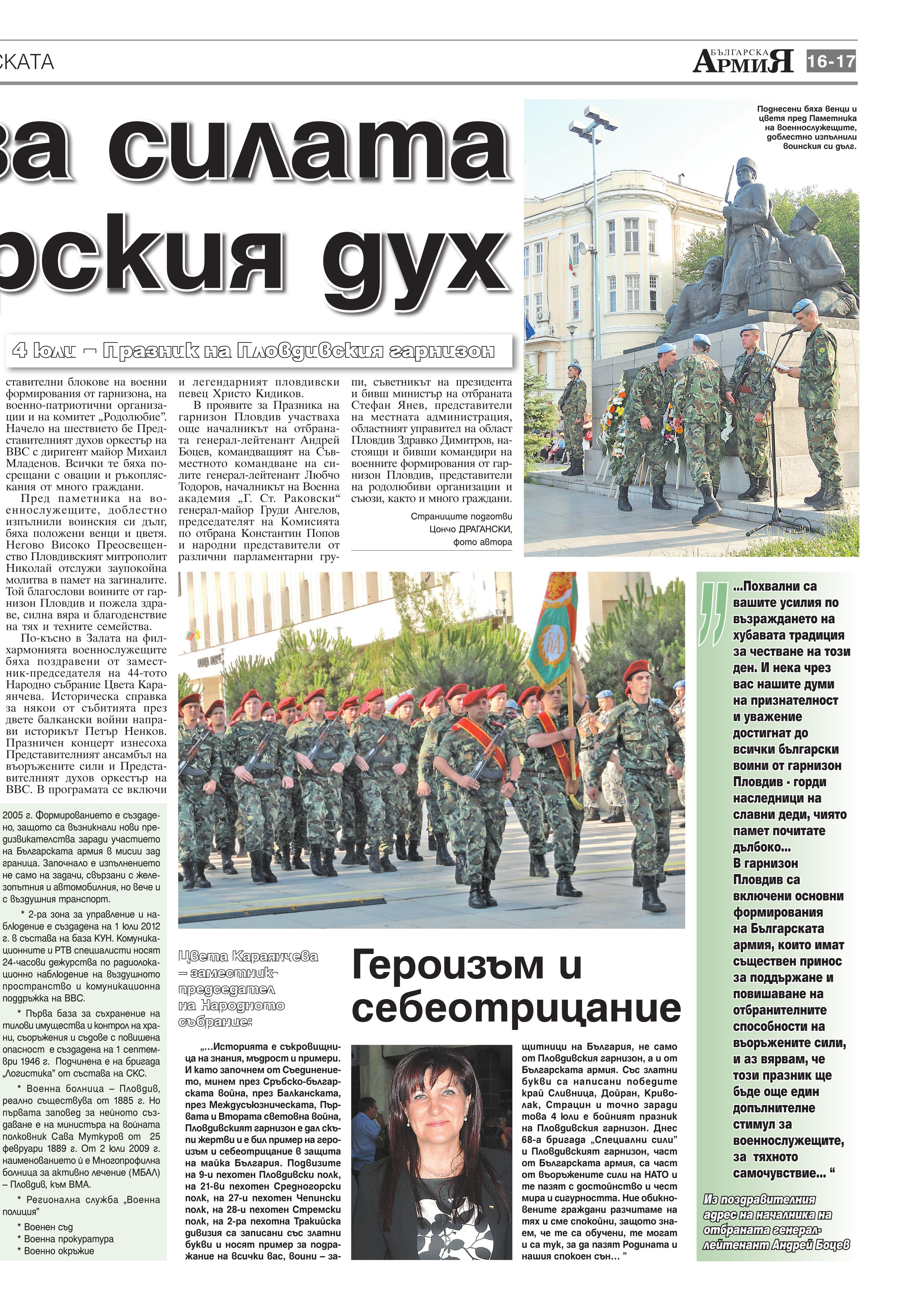 https://www.armymedia.bg/wp-content/uploads/2015/06/17.page1_-24.jpg