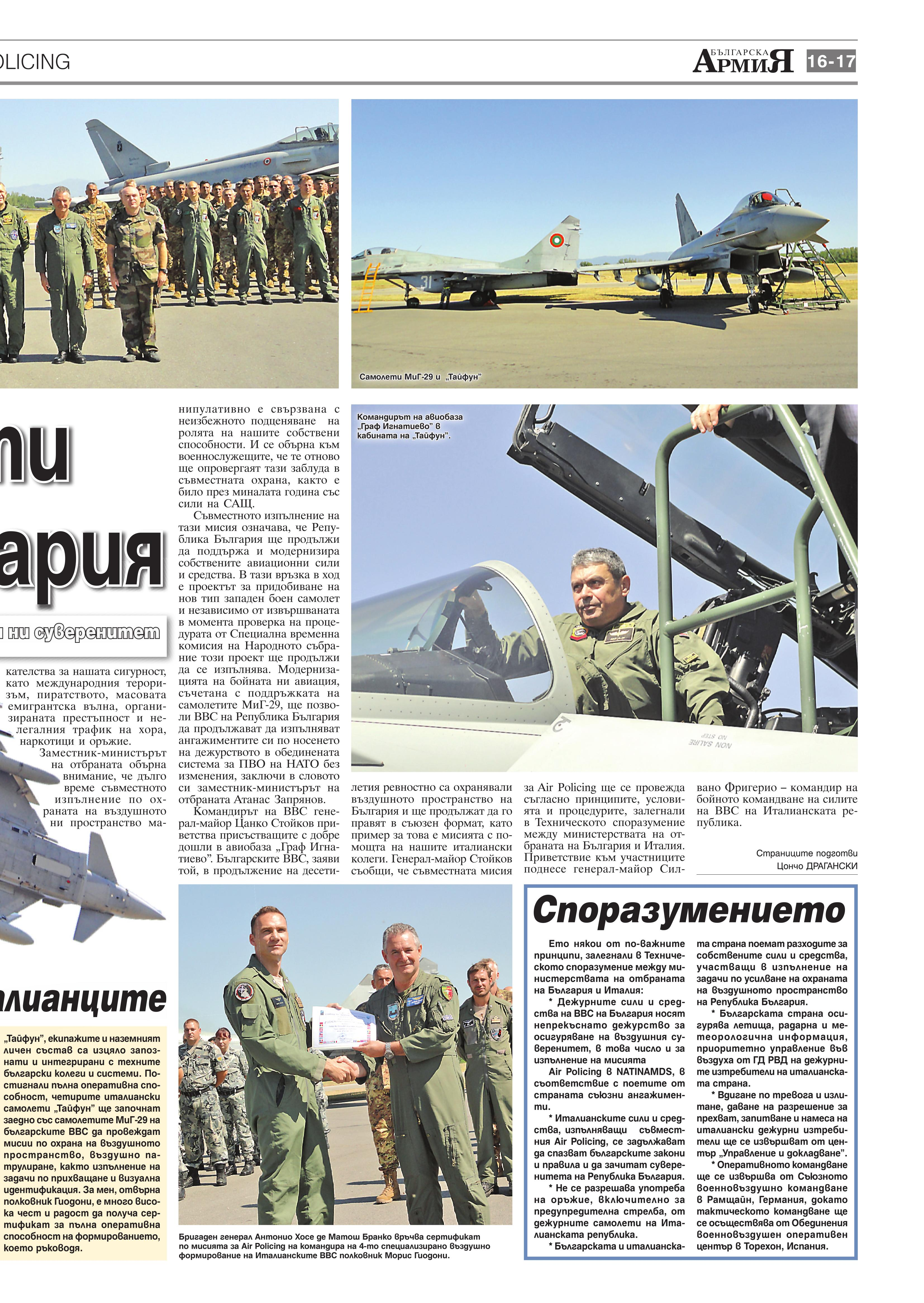 https://www.armymedia.bg/wp-content/uploads/2015/06/17.page1_-26.jpg