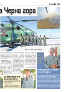 https://www.armymedia.bg/wp-content/uploads/2015/06/17.page1_-27-213x300.jpg