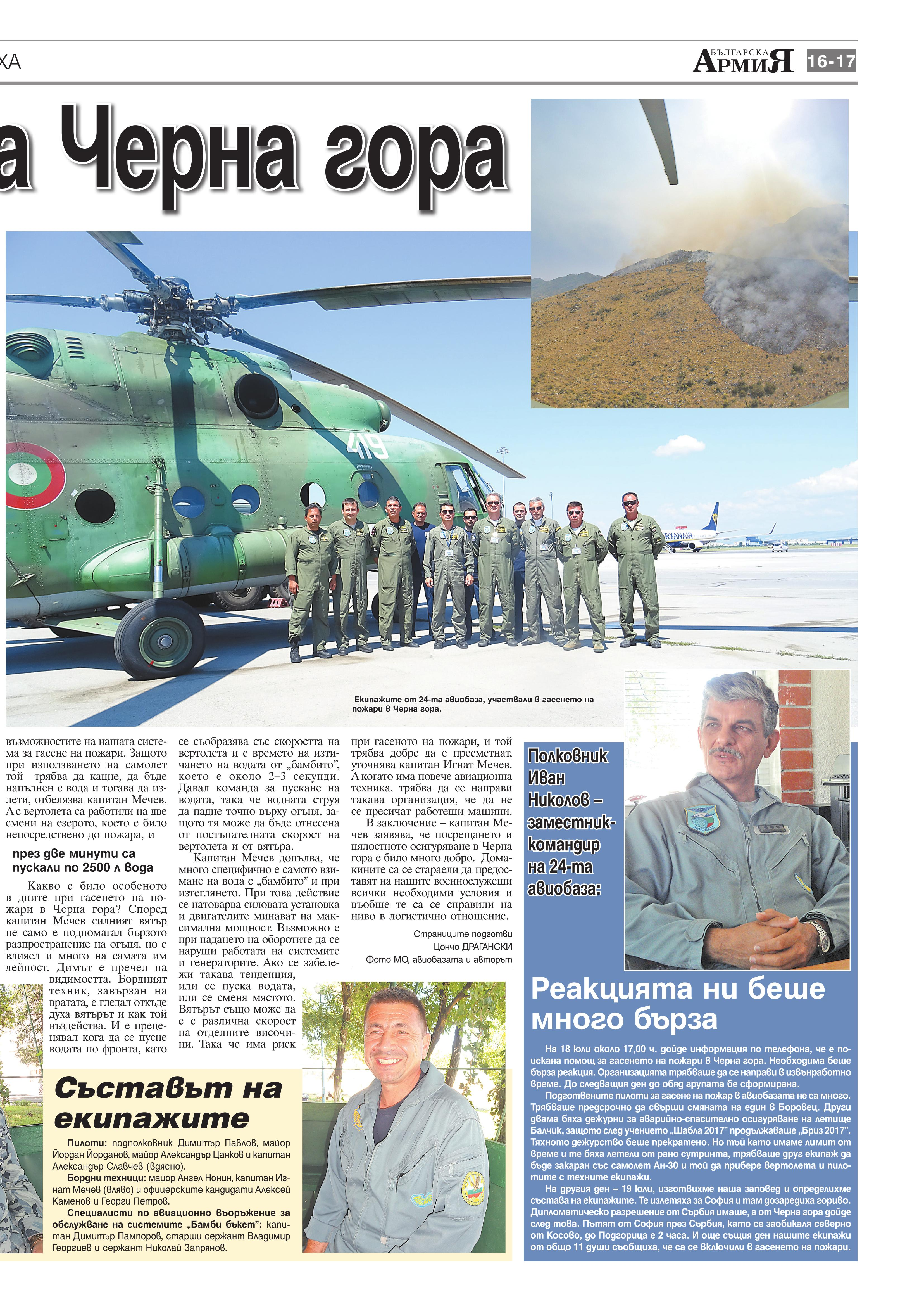 https://www.armymedia.bg/wp-content/uploads/2015/06/17.page1_-27.jpg
