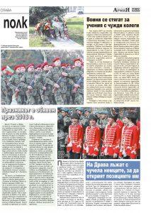 https://www.armymedia.bg/wp-content/uploads/2015/06/17.page1_-88-213x300.jpg