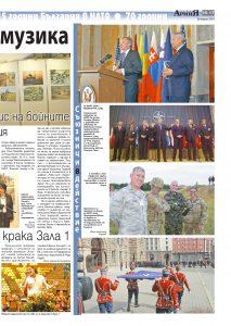 https://www.armymedia.bg/wp-content/uploads/2015/06/17.page1_-89-213x300.jpg