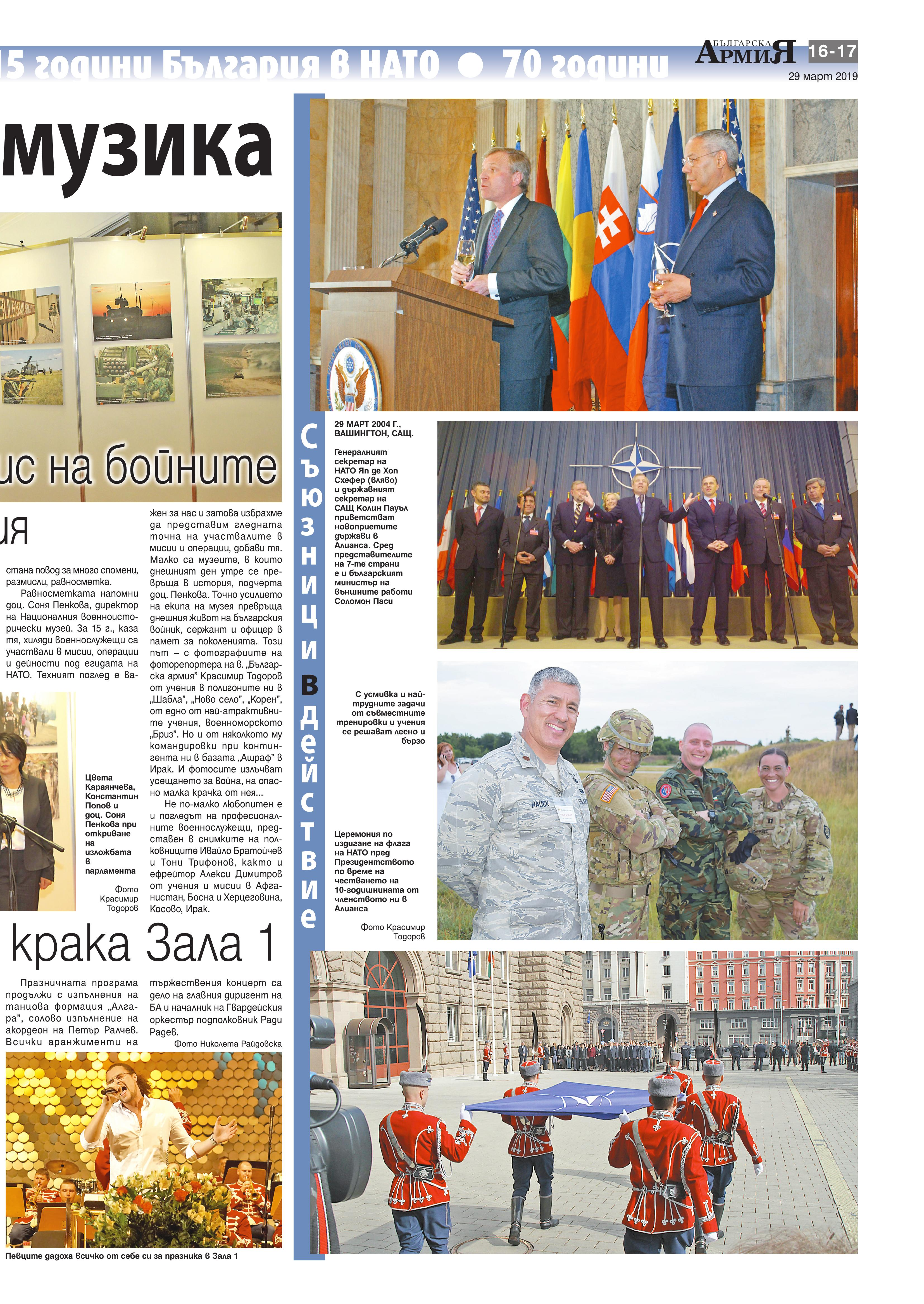 https://www.armymedia.bg/wp-content/uploads/2015/06/17.page1_-89.jpg