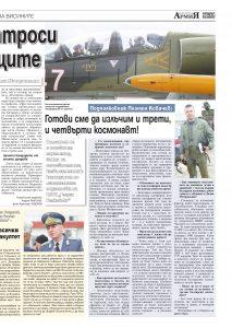 https://www.armymedia.bg/wp-content/uploads/2015/06/17.page1_-92-213x300.jpg