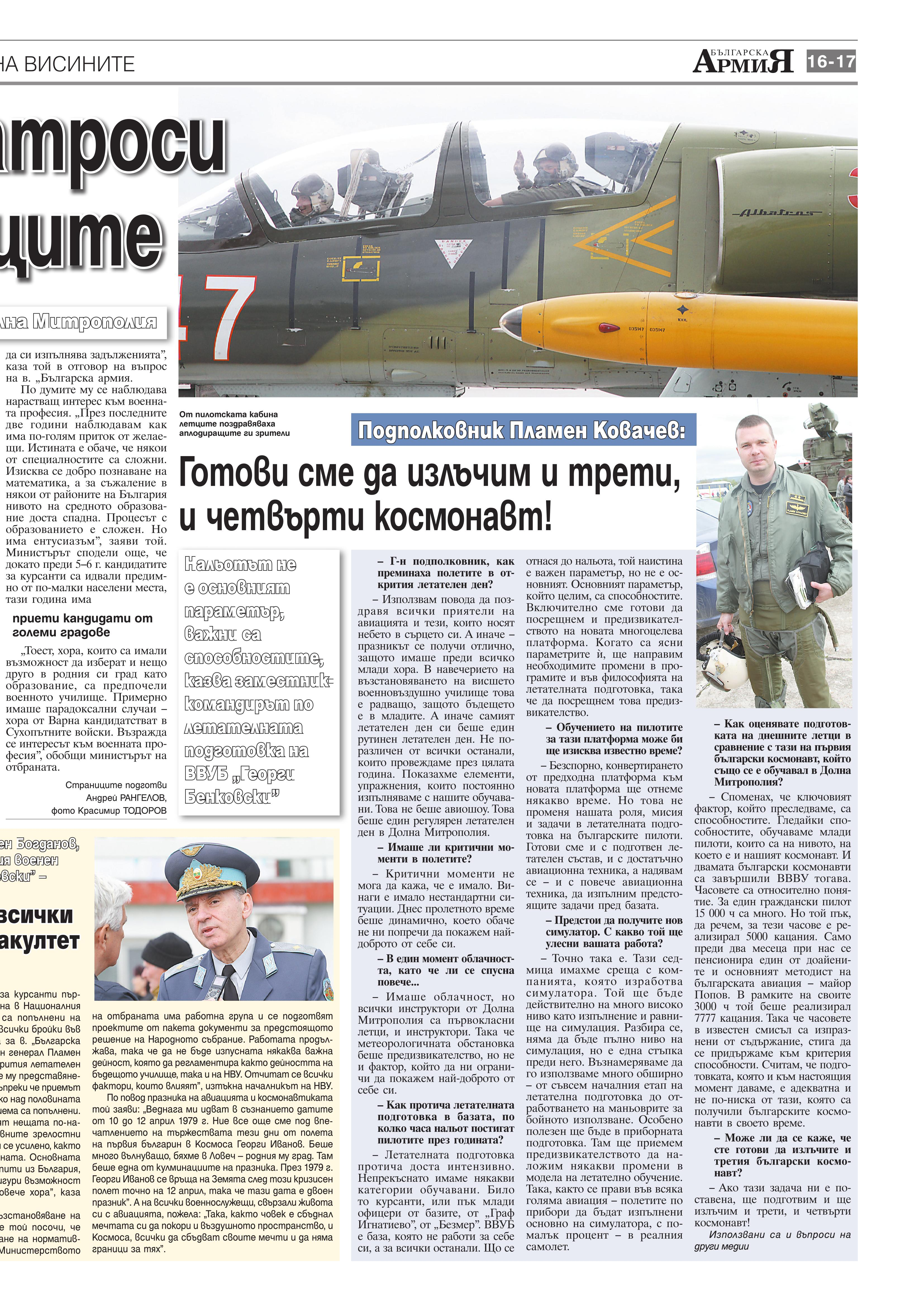 https://www.armymedia.bg/wp-content/uploads/2015/06/17.page1_-92.jpg