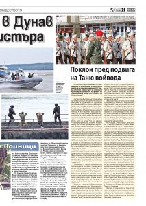 https://www.armymedia.bg/wp-content/uploads/2015/06/17.page1_-98-213x300.jpg