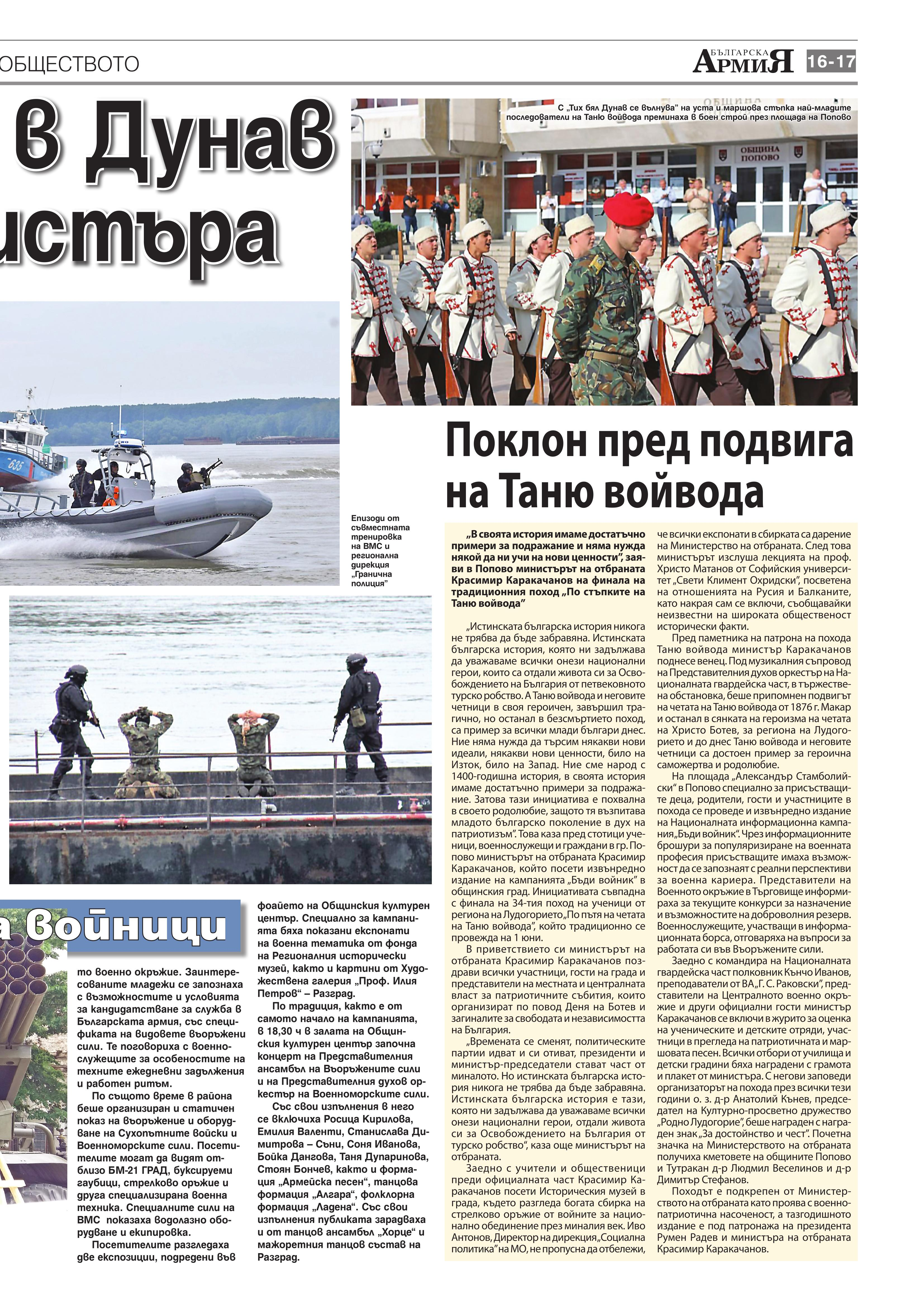 https://www.armymedia.bg/wp-content/uploads/2015/06/17.page1_-98.jpg