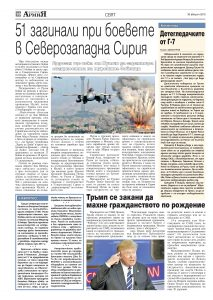 https://www.armymedia.bg/wp-content/uploads/2015/06/18-31-213x300.jpg