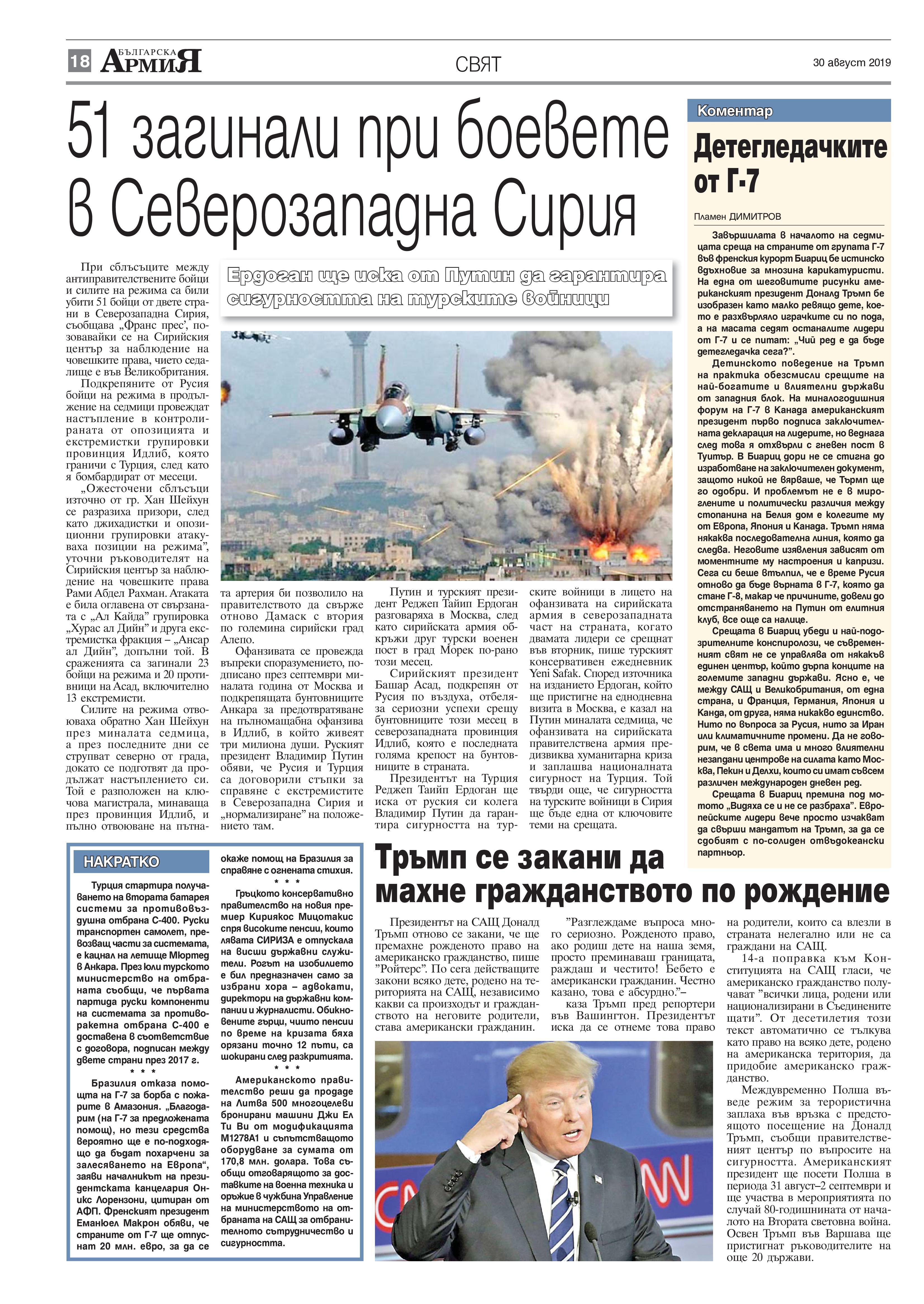 https://www.armymedia.bg/wp-content/uploads/2015/06/18-31.jpg