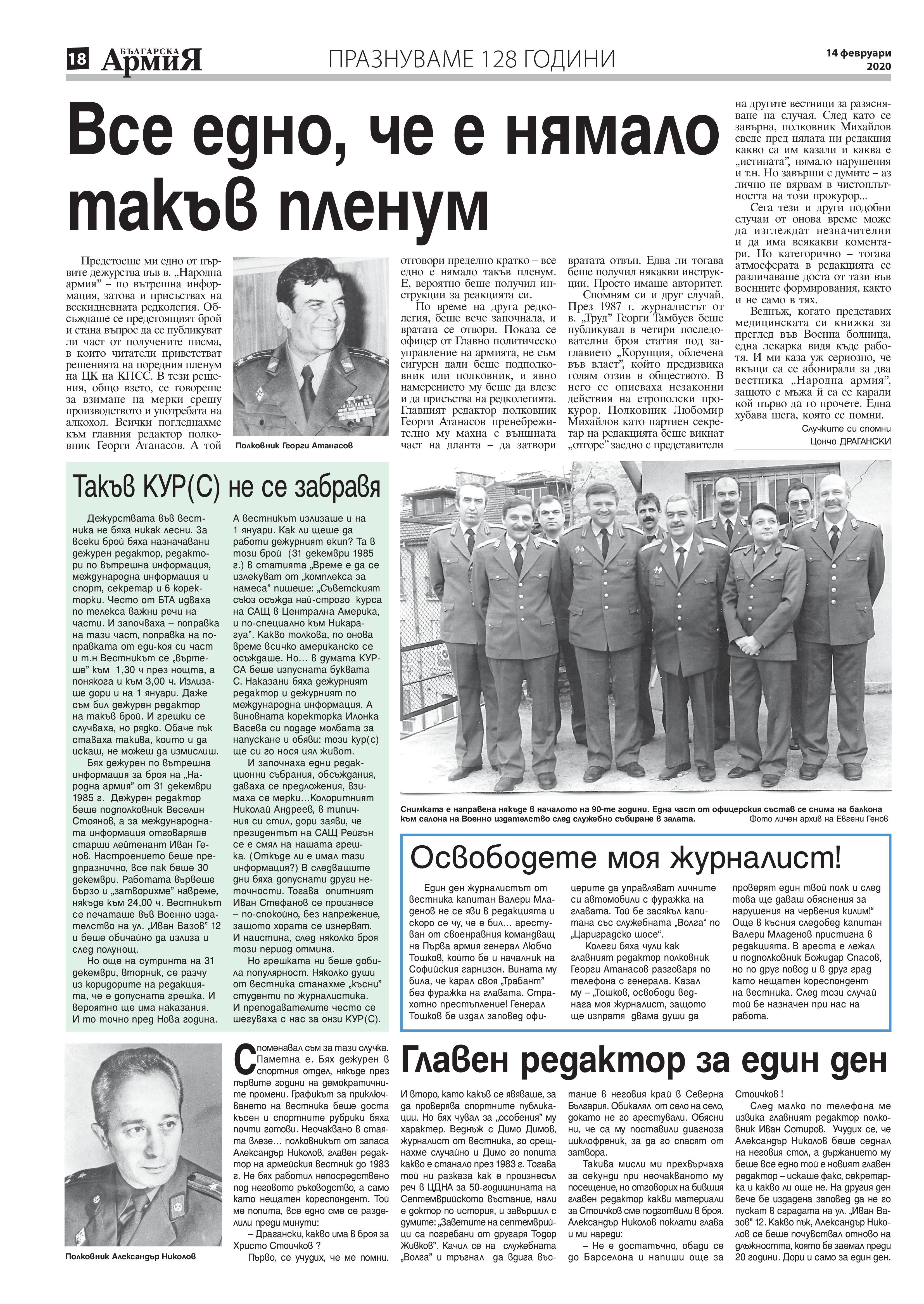 https://www.armymedia.bg/wp-content/uploads/2015/06/18-35.jpg