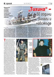 https://www.armymedia.bg/wp-content/uploads/2015/06/18-44-213x300.jpg