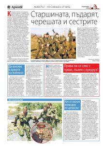 https://www.armymedia.bg/wp-content/uploads/2015/06/18-54-213x300.jpg